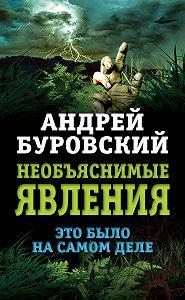 Андрей Буровский -Необъяснимые явления. Это было на самом деле