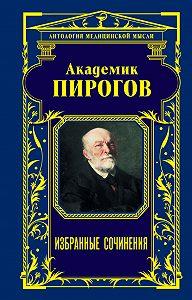 Николай Пирогов -Академик Пирогов. Избранные сочинения