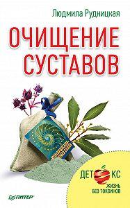 Людмила Рудницкая -Очищение суставов