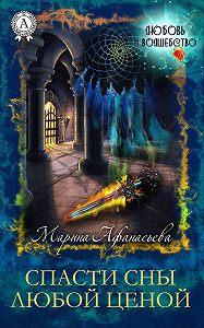 Марина Афанасьева -Спасти сны любой ценой