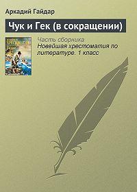 Аркадий Гайдар -Чук и Гек (в сокращении)