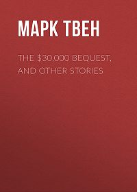 Марк Твен -The $30,000 Bequest, and Other Stories