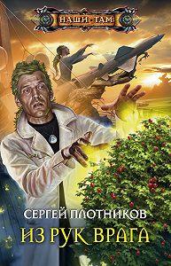 Сергей Александрович Плотников -Из рук врага