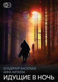 Анна Китаева -Идущие в ночь