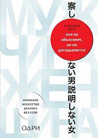 Тацунари Иота -Она не объясняет, он не догадывается. Японское искусство диалога без ссор