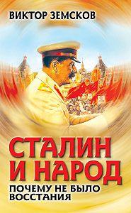 Виктор Земсков -Сталин и народ. Почему не было восстания
