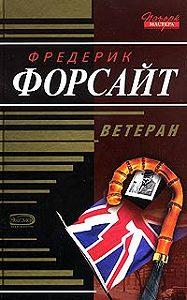 Фредерик Форсайт -Гражданин