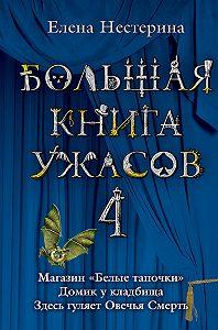 Елена Нестерина - Большая книга ужасов – 4 (сборник)
