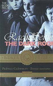 Рейчел Сейфферт -Темная комната