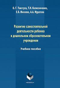 Е. В. Михеева -Развитие самостоятельной деятельности ребенка в дошкольном образовательном учреждении. Учебное пособие