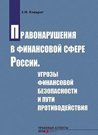Е. Н. Кондрат - Правонарушения в финансовой сфере России. Угрозы финансовой безопасности и пути противодействия