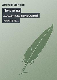 Дмитрий Логинов - Печати на дощечках велесовой книги и тайнопись на ковчеге волхвов подтверждают: Евангельские «волхвы с востока» суть руссы