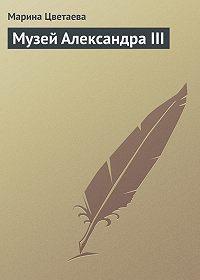 Марина Цветаева -Музей Александра III