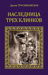 Далия Трускиновская -Наследница трех клинков
