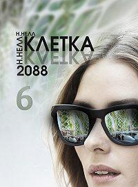 Н. Нелл -КЛЕТКА 2088. Книга 6
