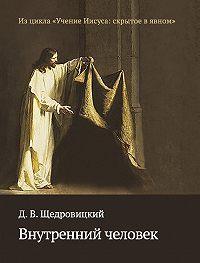Дмитрий Владимирович Щедровицкий - Внутренний человек
