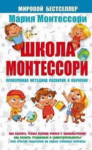 Мария Монтессори -Школа Монтессори