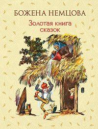 Божена Немцова -Золотая книга сказок