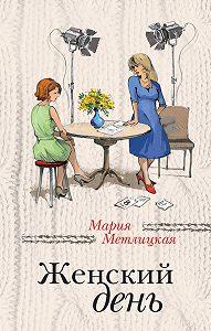 Мария Метлицкая -Женский день