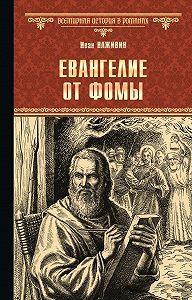 Иван Наживин -Евангелие от Фомы