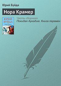 Юрий Буйда -Нора Крамер