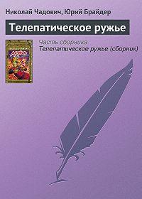 Николай Чадович -Телепатическое ружье