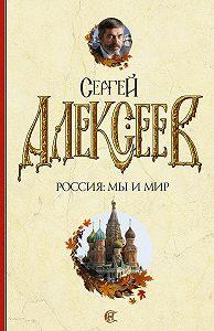 Сергей Алексеев -Россия: мы и мир