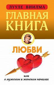 Лууле Виилма -Главная книга о любви
