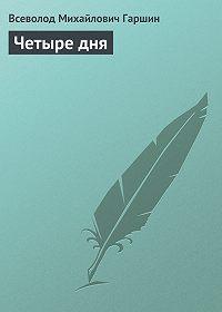 Всеволод Гаршин -Четыре дня