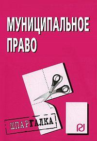 Коллектив Авторов -Муниципальное право: Шпаргалка