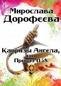 Мирослава Дорофеева -Капризы Ангела, или Приказ1138