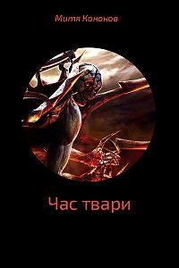 Дмитрий Кононов -Час твари