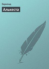 Еврипид -Алькеста