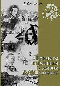 Владимир Владмели - Приметы и религия в жизни А. С. Пушкина