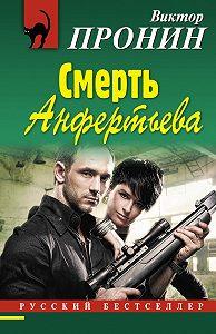 Виктор Пронин -Смерть Анфертьева
