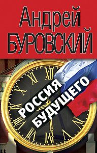 Андрей Буровский -Россия будущего