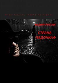 Вадим Россик -Страна падонкаф