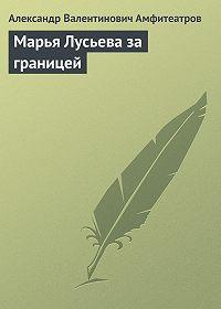 Александр Амфитеатров -Марья Лусьева за границей