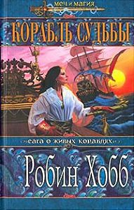Робин Хобб -Корабль судьбы. Том 1
