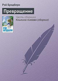 Рэй Брэдбери -Превращение