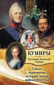 Евсей Гречена -Самые знаменитые истории любви войны 1812 года