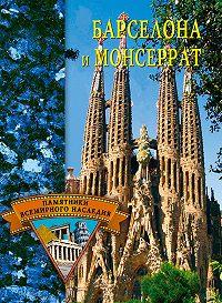 Елена Грицак -Барселона и Монсеррат