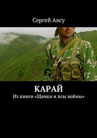 Сергей Аксу -Карай. Изкниги «Щенки ипсы войны»