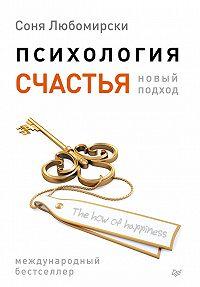Соня Любомирски - Психология счастья. Новый подход