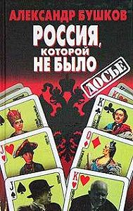 Александр Бушков -Россия, которой не было: загадки, версии, гипотезы