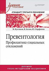 Владимир Кулганов -Превентология. Профилактика социальных отклонений