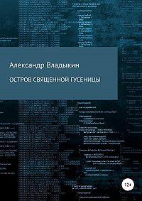 Александр Владыкин -Остров священной гусеницы