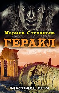 Марина Степанова - Геракл