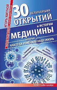 Игорь Кветной -30 величайших открытий в истории медицины, которые навсегда изменили нашу жизнь. Жизни ради жизни. Рассказы ученого клоунеля