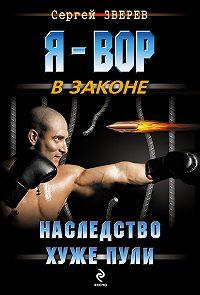 Сергей Зверев -Наследство хуже пули
